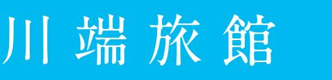 川端旅館|広島県竹原市
